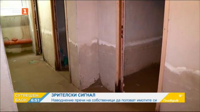 Нов блок в Пловдив се наводнява непрекъснато