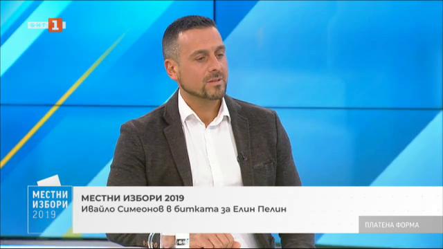 Местни избори 2019: Ивайло Симеонов - кандидат за кмет на Елин Пелин