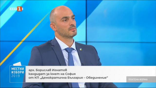 Местни избори 2019: арх. Борислав Игнатов - кандидат за кмет на София