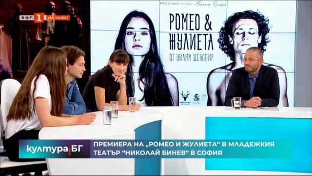 Премиера на Ромео и Жулиета в Младежкия театър