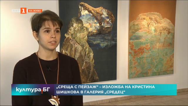 Изложба на Кристина Шишкова Среща с пейзаж в галерия Средец