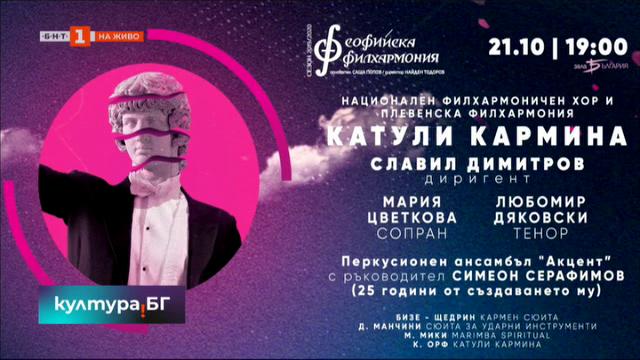 Концерт Катули Кармина в зала България - 21 октомври, 19:00 часа