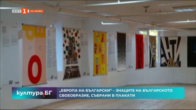 Изложба плакати Европа на български