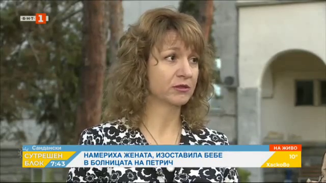 Намериха жената, изоставила бебе в болницата в Петрич