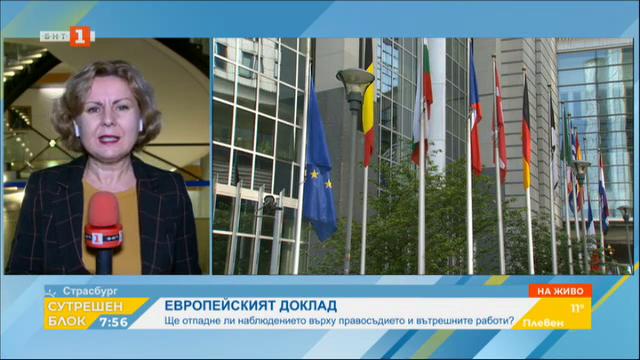 В очакване на евродоклада: Отпада ли наблюдението на съда и вътрешните работи?