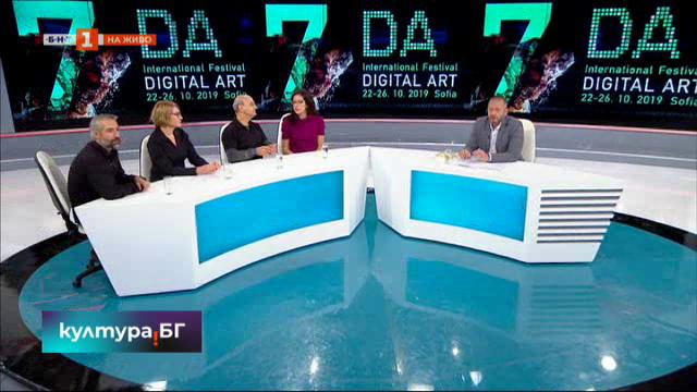 Международен фестивал на дигиталните изкуства