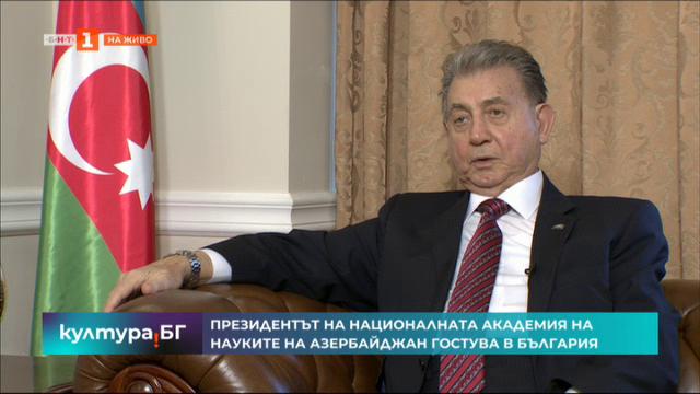 Интервю с акад. Акиф Ализаде, Национална академия на науките - Азербайджан