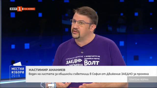 Местни избори 2019: Настимир Ананиев - кандидат за общински съветник в София