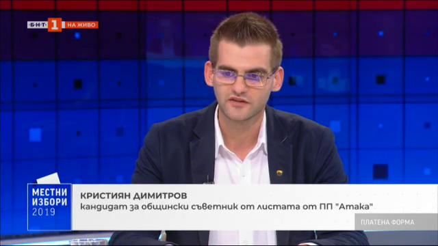 Местни избори 2019: Кристиян Димитров, кандидат за общински съветник от АТАКА