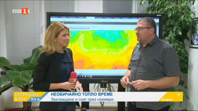 НИМХ: Ноември настъпва с обичайните за сезона температури