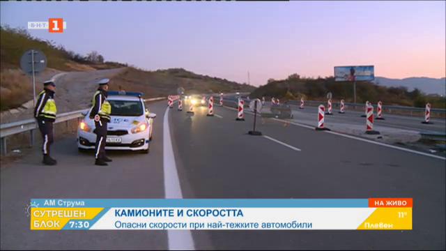 Какво показват засилените проверки по пътищата в област Кюстендил?
