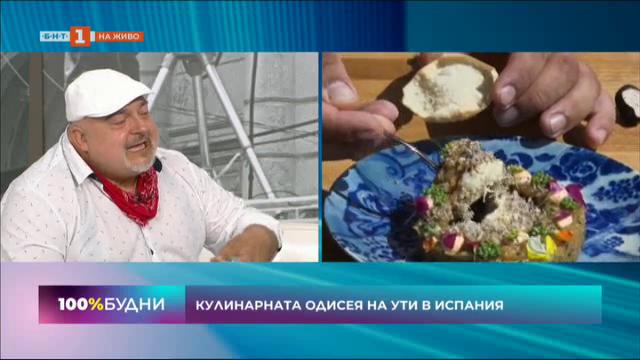 Ути Бъчваров за кулинарната си Одисея в Испания