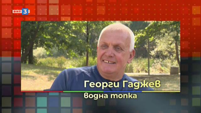 Георги Гаджев - водна топка