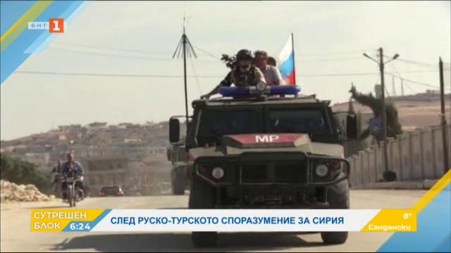 След руско-турското споразумение за Сирия