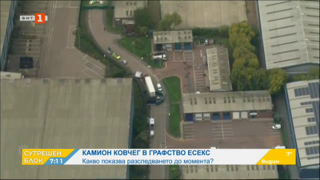 Има ли развитие в разследването за камиона-ковчег в Есекс