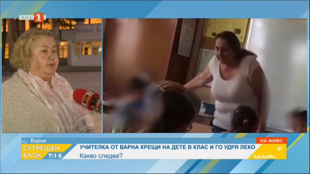 Учителка от Варна се кара на дете - какво следва
