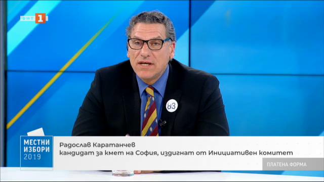 Местни избори 2019: Радослав Каратанчев - кандидат за кмет на София