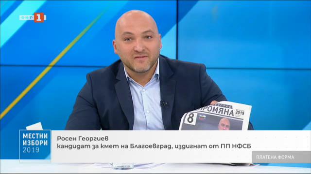 Местни избори 2019: Росен Георгиев - кандидат за кмет на Благоевград