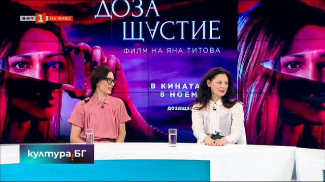 Доза щастие - филм за живота на журналиста Весела Тотева