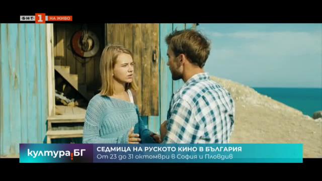 Седмицата на руското кино