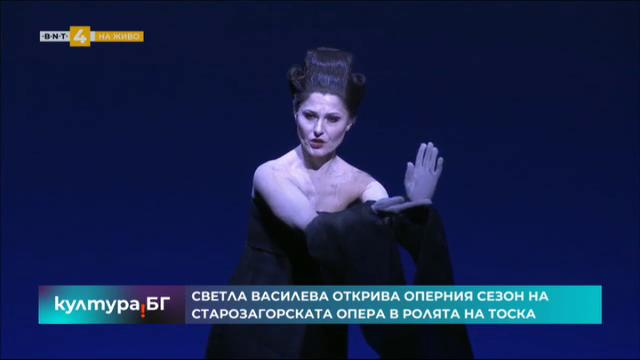 Светла Василева открива оперния сезон в Стара Загора в ролята на Тоска