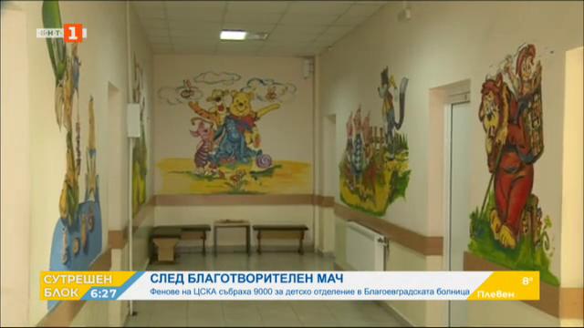 Фенове на ЦСКА събраха 9 000 лв. за детското отделение в болницата в Благоевград