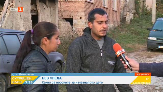 Продължава издирването на детето, изчезнало в село Николаево