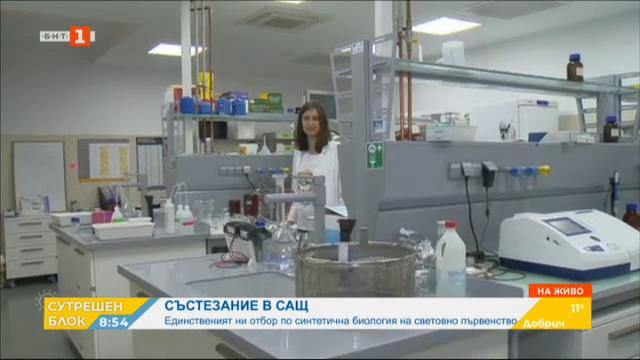 Българският отбор по синтетична биология заминава на световно първенство в САЩ