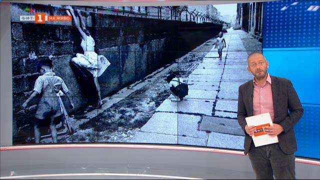 30 години от падането на Берлинската стена