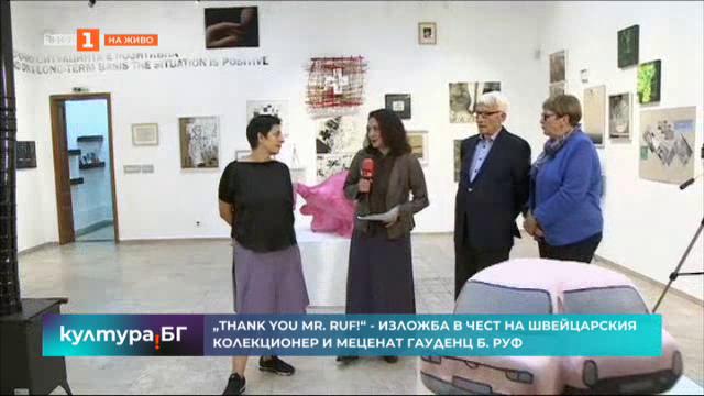 Изложба в чест на швейцарския колекционер и меценат Гауденц Руф