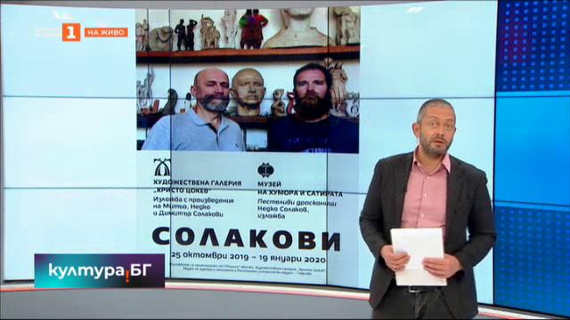 Фамилия Солакови с изложби в Габрово