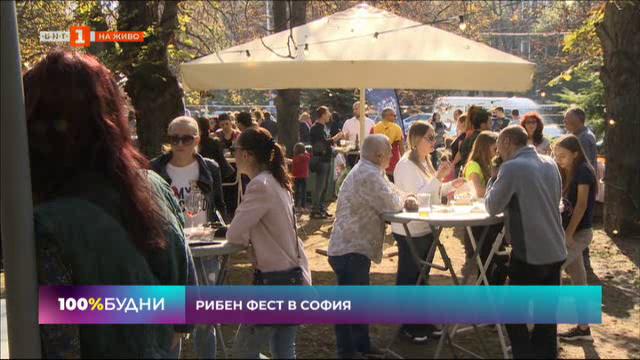 Рибен фест в София