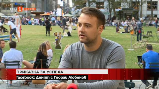История за успеха: 27-годишният Минко Даскалов, специалист по електроника