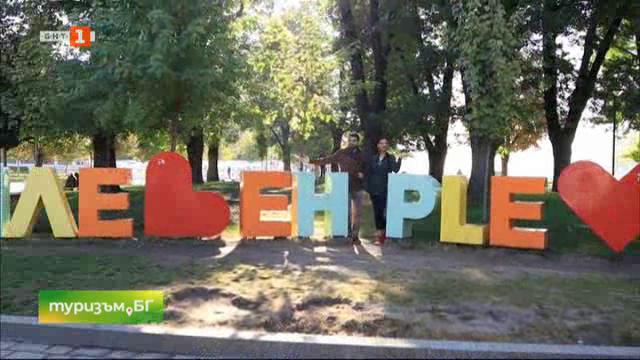 Забележителностите на град Плевен