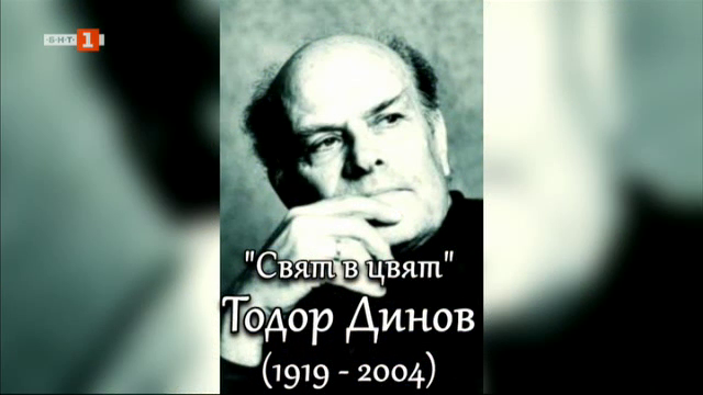Вдъхновяващите българи: Тодор Динов - патриархът на българската анимация