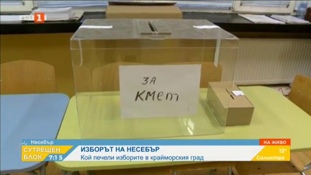 Задържаният кандидат за кмет на Несебър Николай Димитров печели изборите