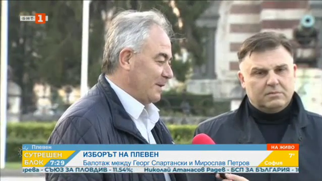Балотаж в Плевен между Георг Спартански и Мирослав Петров
