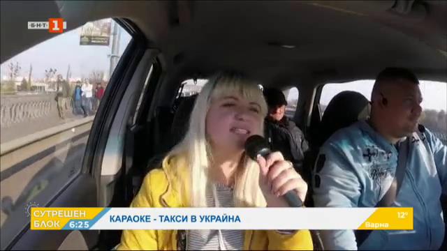 Караоке такси в украинския град Виница вози пътници срещу песен