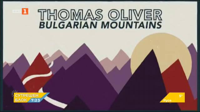Новозеландец написа песен, вдъхновен от българската природа