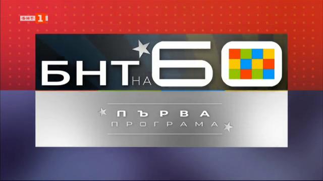 Деси Добрева и Димитър Коцев - Шошо в БНТ на 60