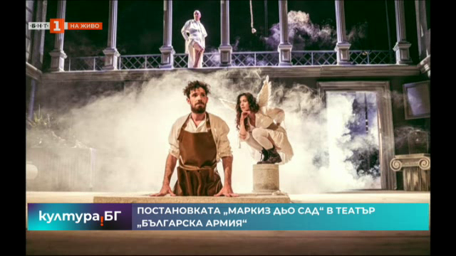Постановката Маркиз дьо Сад в Театър Българската армия