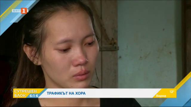 Трафикът на хора от Виетнам