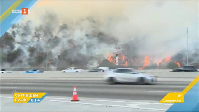 Извънредно положение в Калифорния заради горски пожари