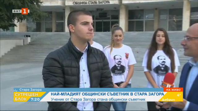 Пряко от Стара Загора: най-младият общински съветник