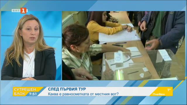 Анализ на организацията за първия тур на местните избори