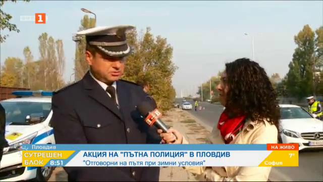 Пряко от Пловдив: акция на Пътна полиция