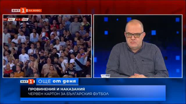 Провинения и наказания - червен картон за българския футбол