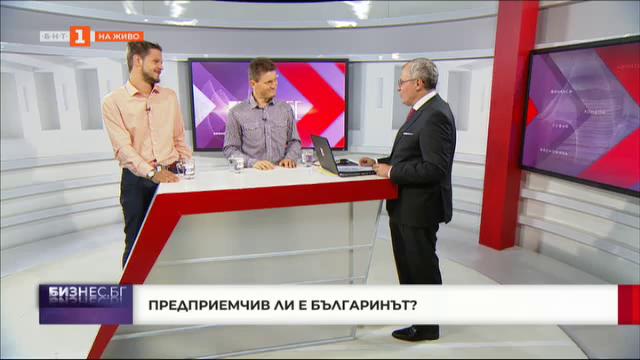 Предприемчив ли е българинът - двама млади и успели българи