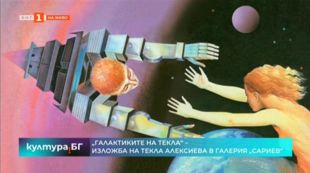 """""""Галактиките на Текла"""" – изложба на Текла Алексиева"""