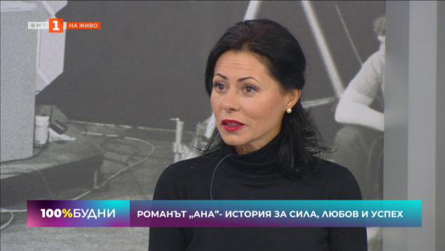 """Романът """"Ана"""" - история за сила, любов и успех"""